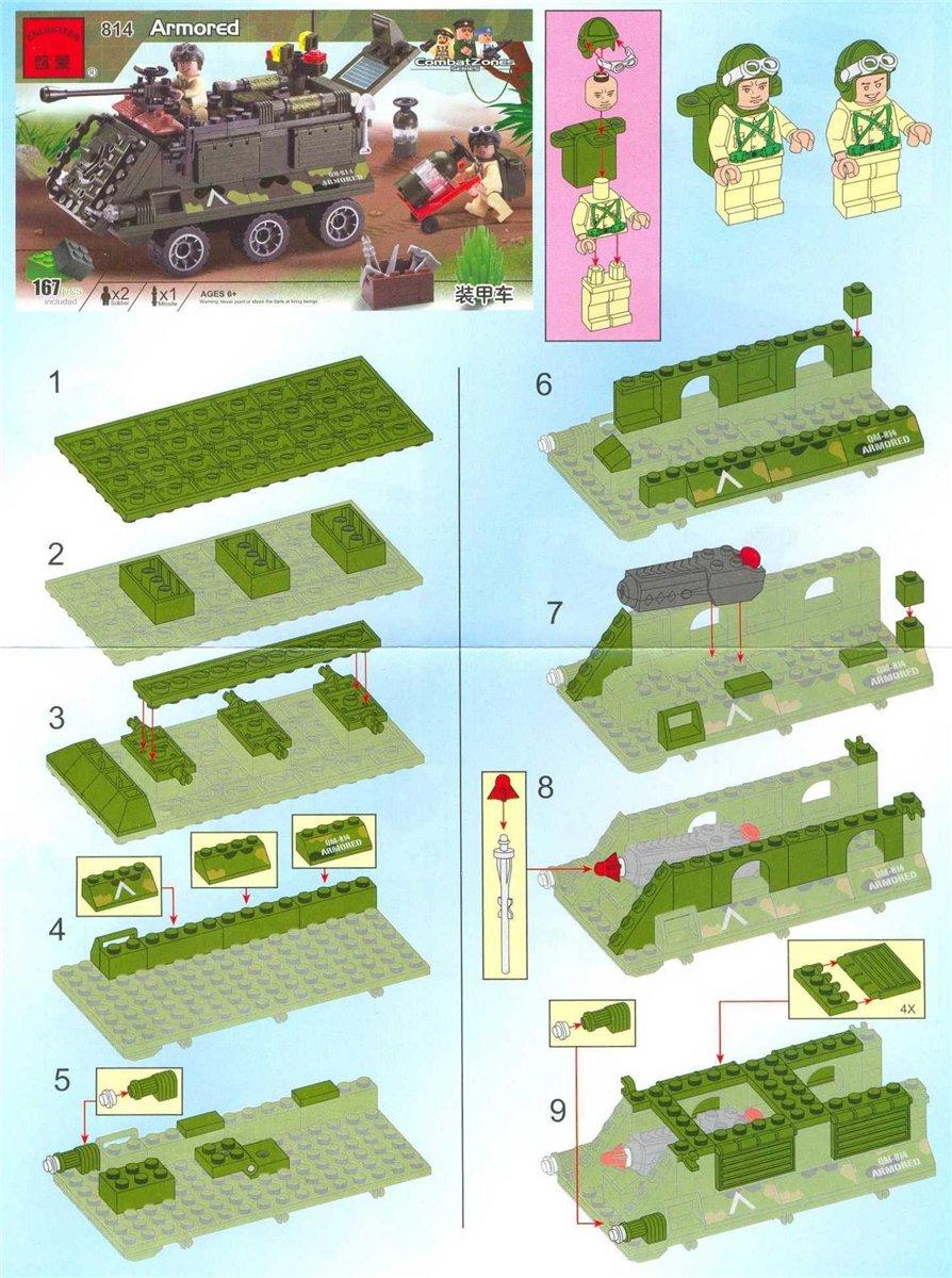 Инструкция лего военные машины