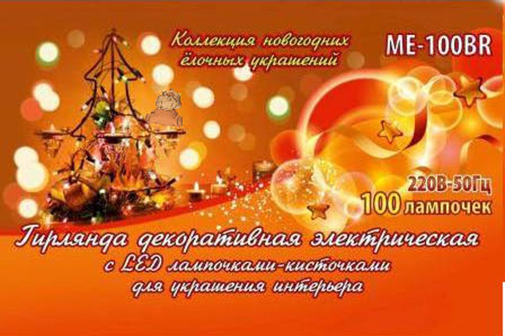 Гирлянда с лампочками-кисточками ME-100BR