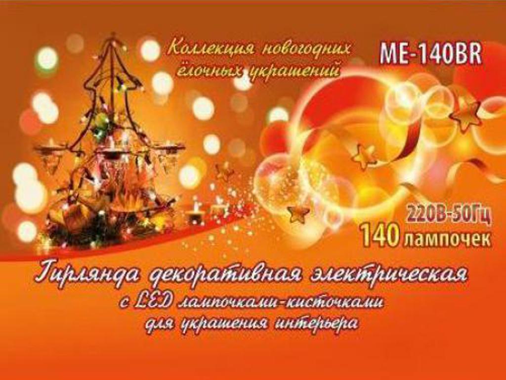 Новогодняя гирлянда с кисточками ME-140BR