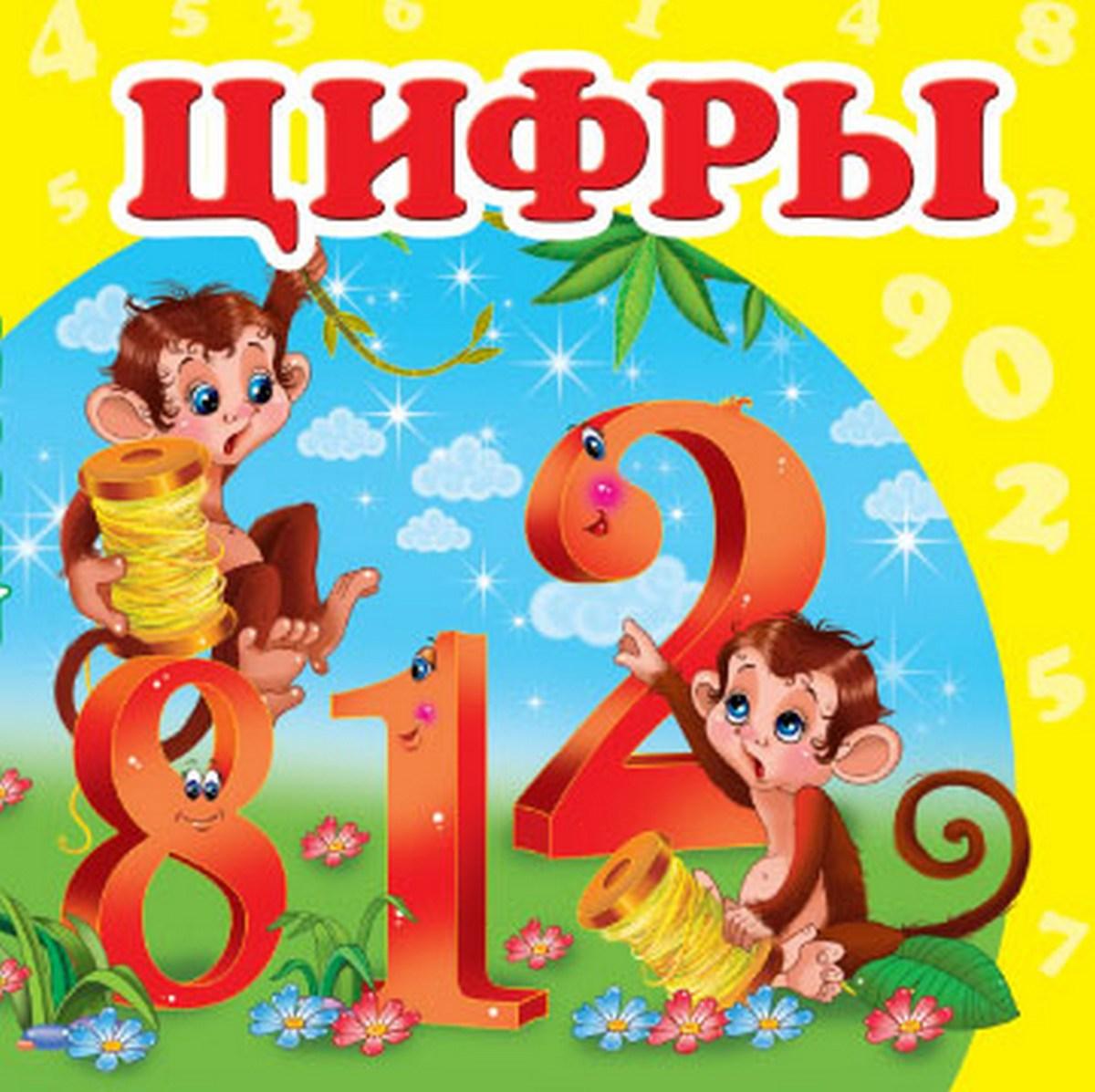 Пословицы про цифру три для детей