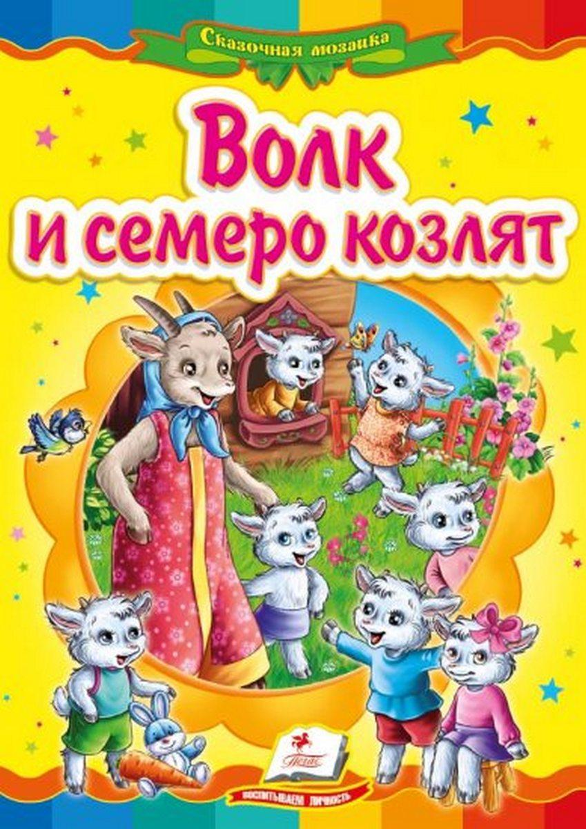 Книга детская «Волк и семеро козлят» 132918 купить в ...