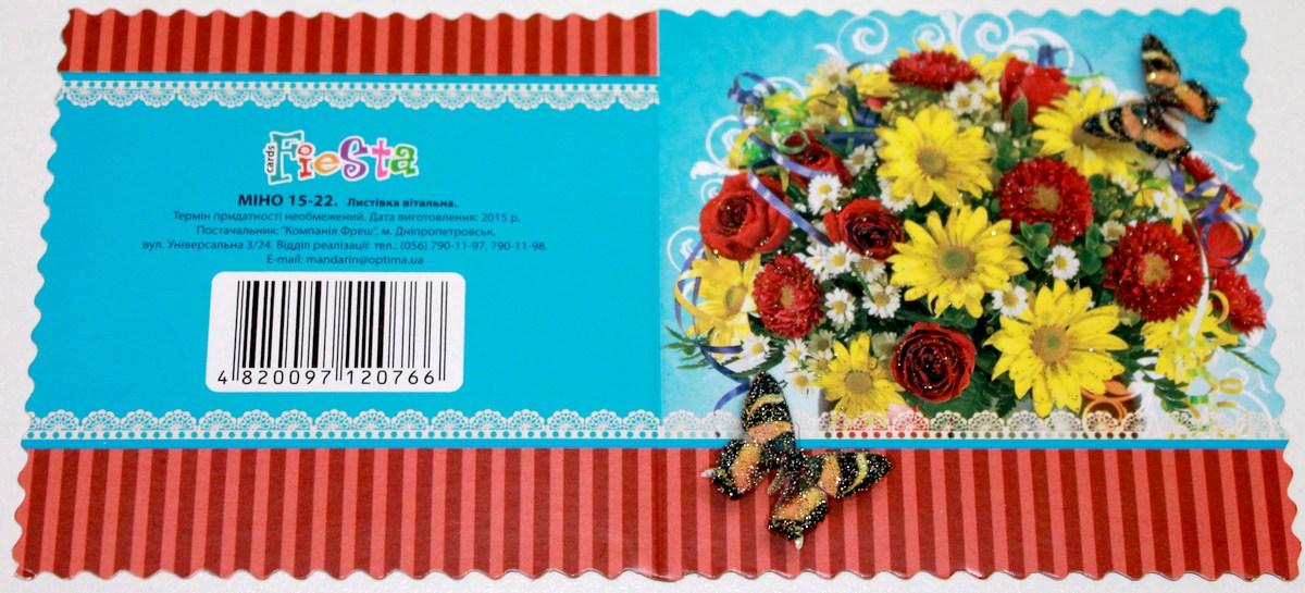Мини-открытка Букет с бабочками МІНО 15-22