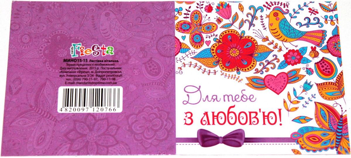 Мини-открытка Для тебя С любовью МІНО 15-15