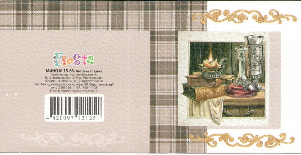 Мини-открытка Свеча МИНО М 15-63