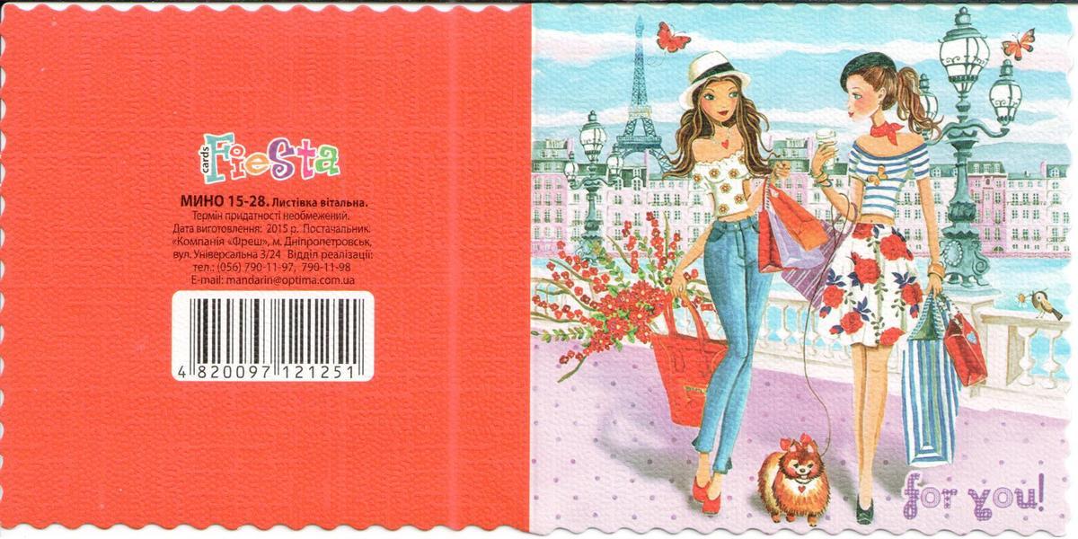 Мини-открытка For you Париж МІНО 15-28