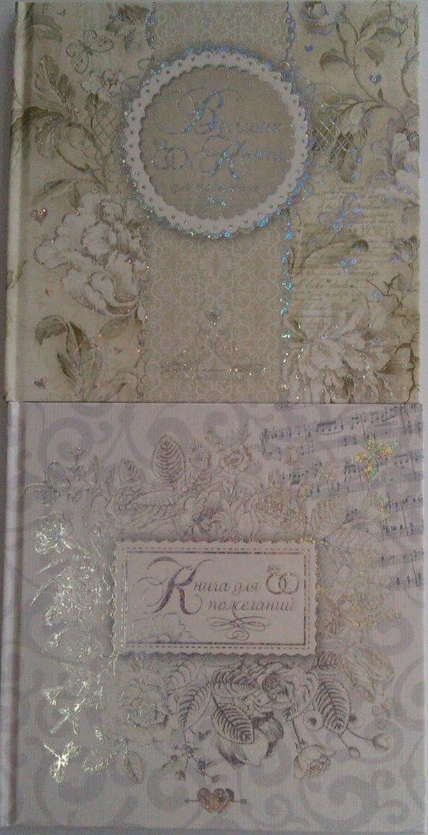 Альбом свадебный для пожеланий 120711