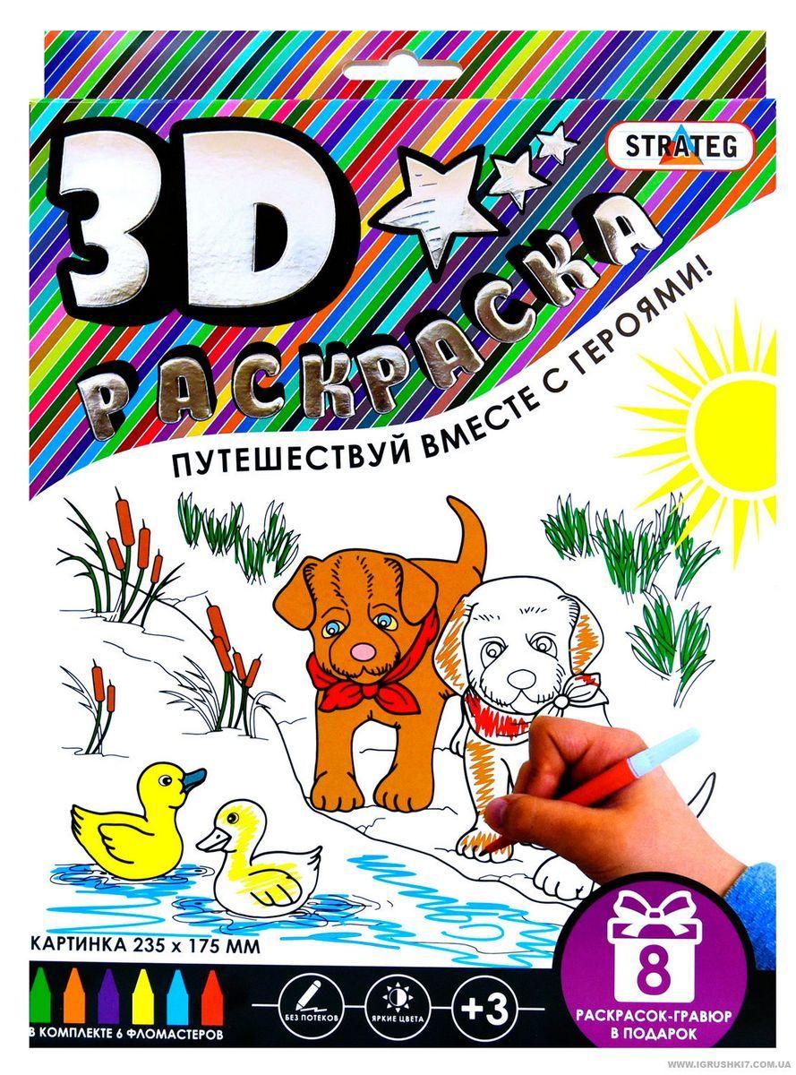 3D Раскраска «Собачки» 1003 купить в Украине: цены, отзывы ...