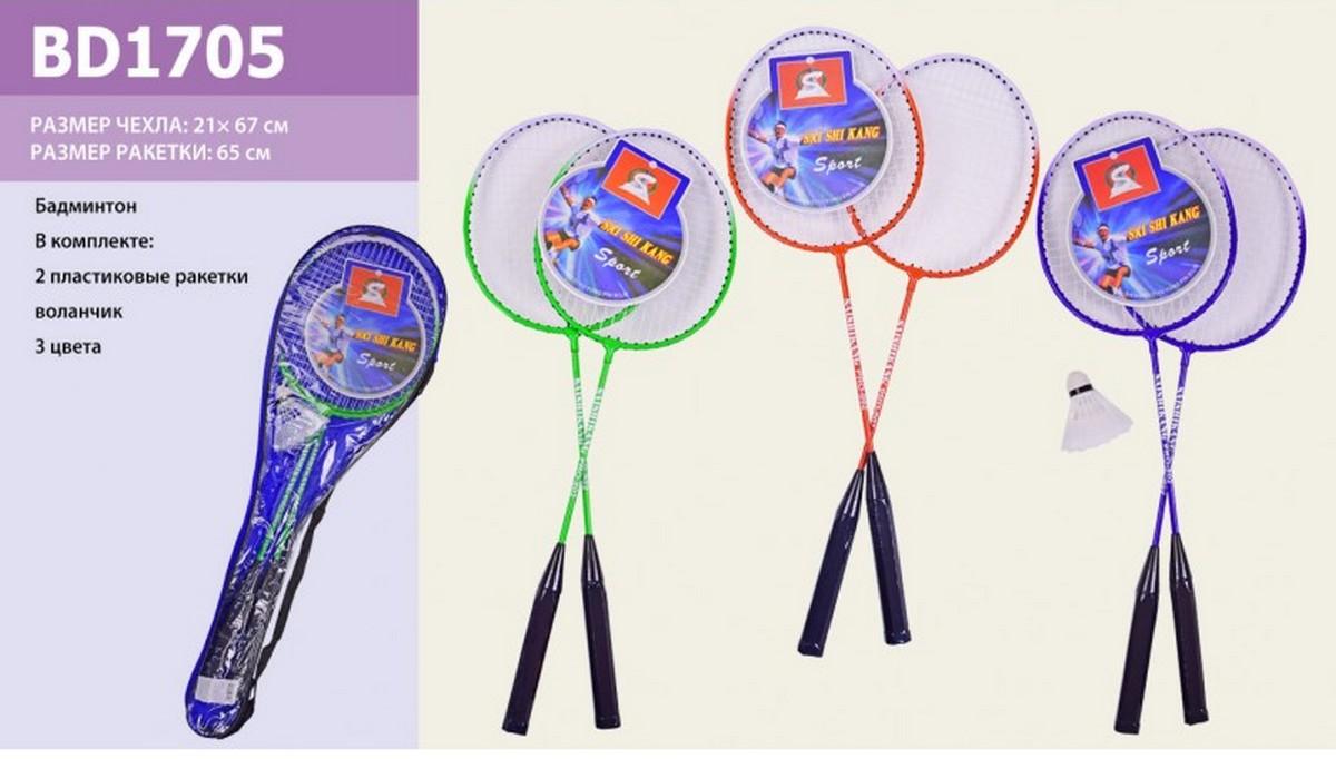 bk toys ltd. Бадминтон в чехле 3 цвета BD1705