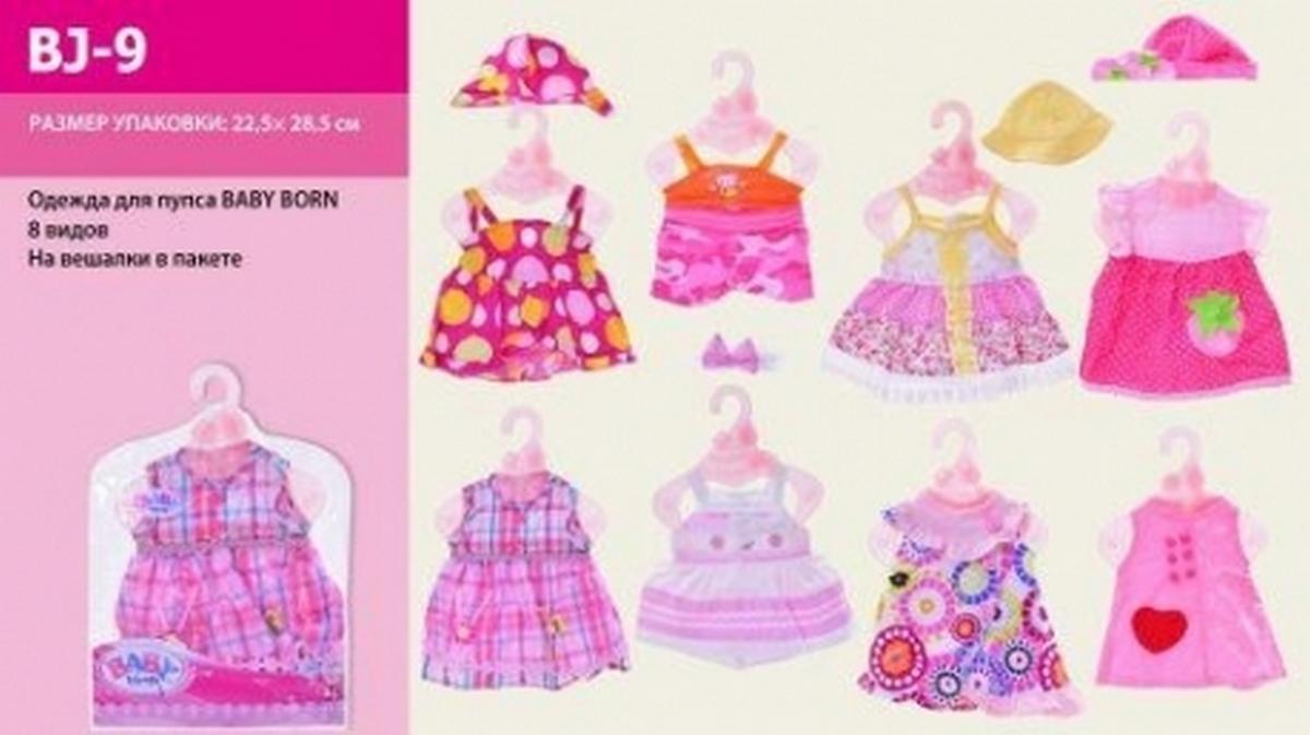 baby doll Одежда для пупса 8 видов BJ-9