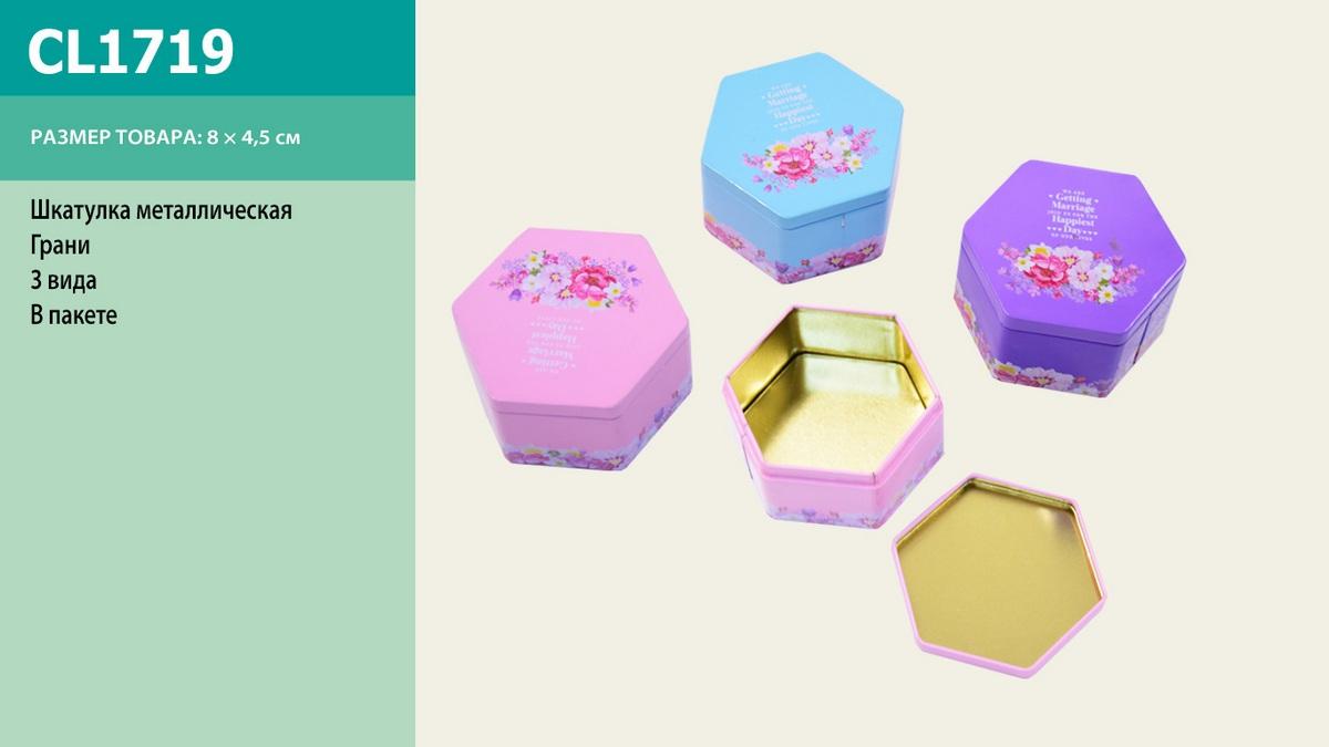 bk toys ltd. Шкатулка металлическая 3 вида CL1719