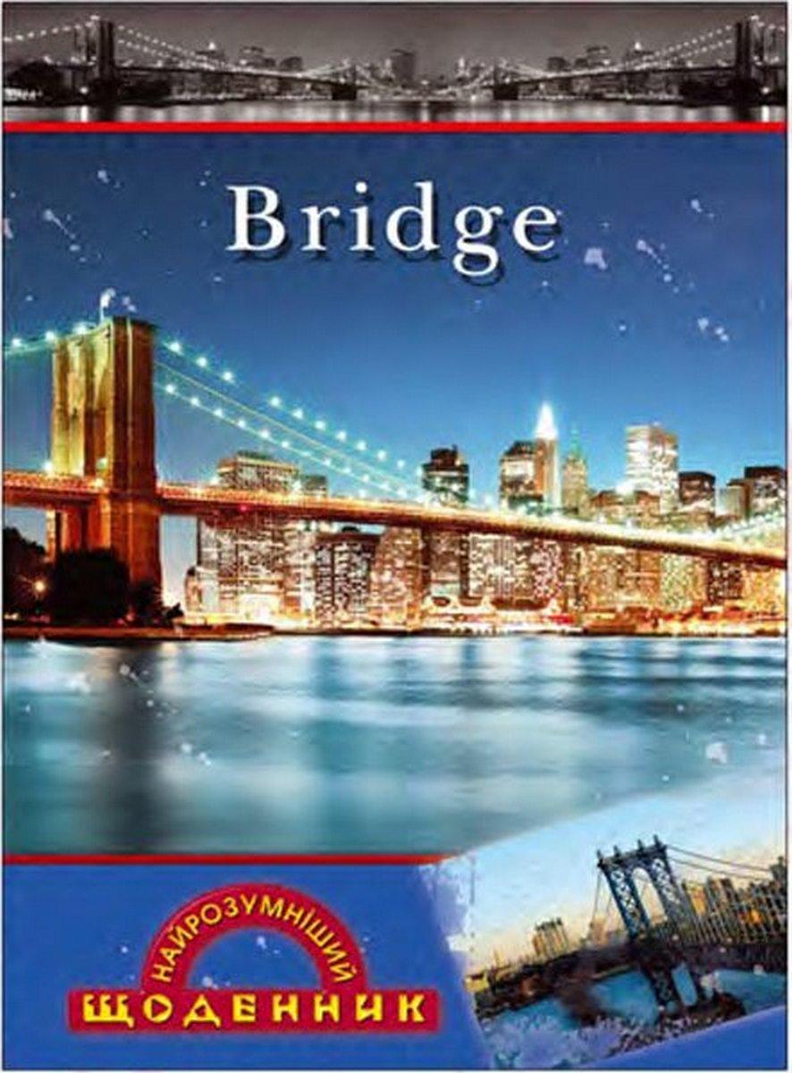 Дневник ученический «Мост» 109728