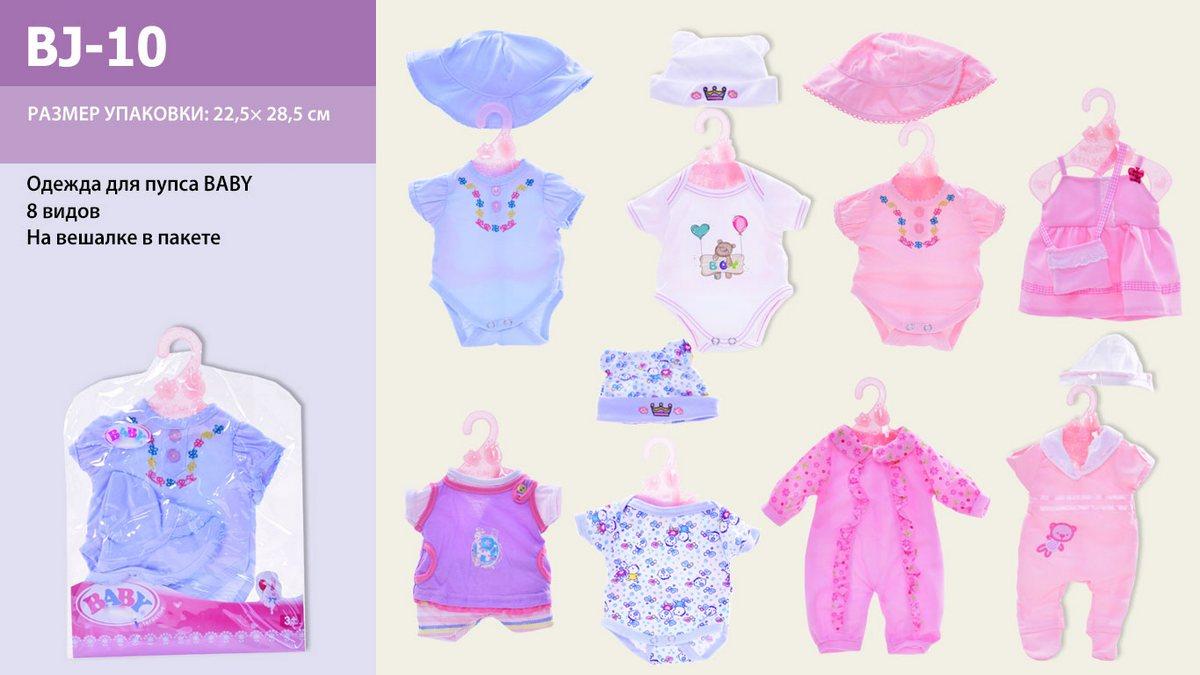 baby doll Одежда для пупса на вешалке 8 видов BJ-10