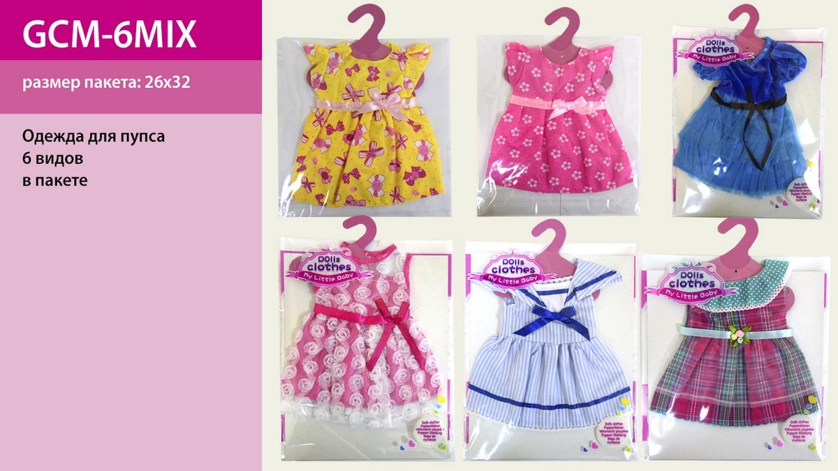 baby doll Одежда для пупса 6 видов GCM-6MIX